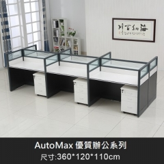 AutoMax 辦公桌 推櫃 屏封套裝 6人位+推櫃+屏封