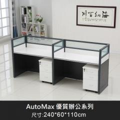 AutoMax 辦公桌 推櫃 屏封套裝 2人位+推櫃+屏封 平排