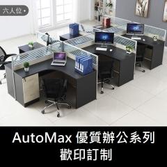 AutoMax L型辦公桌 推櫃 屏封套裝 6人位+推櫃+屏封