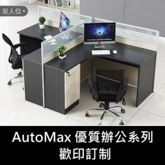 AutoMax L型辦公桌 推櫃 屏封套裝 2人位+推櫃+屏封