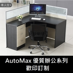 AutoMax L型辦公桌 推櫃 屏封套裝 1人位+推櫃+屏封