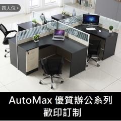 AutoMax L型辦公桌 推櫃 屏封套裝 4人位+推櫃+屏封