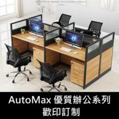 AutoMax 辦公桌 推櫃 屏封套裝 4人位+推櫃+屏封