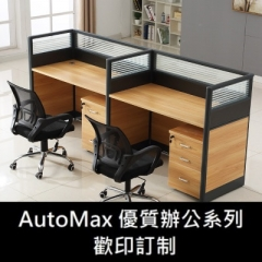 AutoMax 辦公桌 推櫃 屏封套裝 2人位+推櫃+屏封