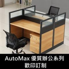 AutoMax 辦公桌 推櫃 屏封套裝 2人位+推櫃+屏封 對面