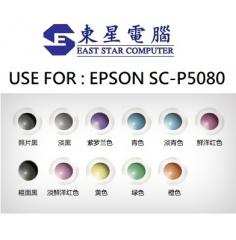 Epson SureColor P5080/SC-P5080 原裝墨盒 C13T619100