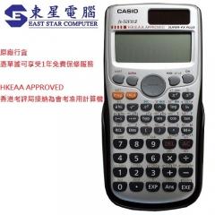 Casio FX-50FH(II) 涵數機 FX50FH II工程計算機 學生計數機