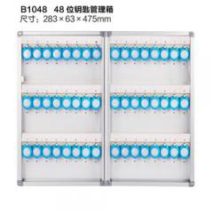 AutoMax 鋁合金 鎖匙箱 鎖匙櫃 48條