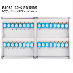 AutoMax 鋁合金 鎖匙箱 鎖匙櫃 32條