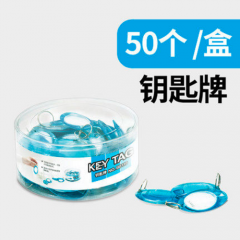 AutoMax 鎖匙箱 鎖匙櫃 圓型鎖匙牌 50個