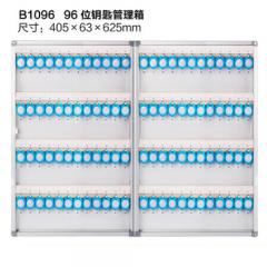 AutoMax 鋁合金 鎖匙箱 鎖匙櫃 96條