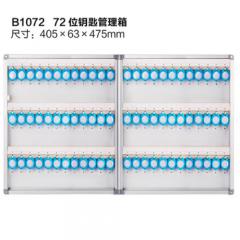 AutoMax 鋁合金 鎖匙箱 鎖匙櫃 72條