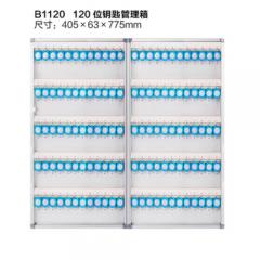 AutoMax 鋁合金 鎖匙箱 鎖匙櫃 120條
