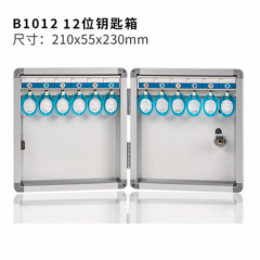 AutoMax 鋁合金 鎖匙箱 鎖匙櫃 12條