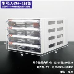 A100 桌面文件櫃 可組合 4層
