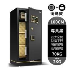 FAX88 安全夾萬 保險櫃 保險箱 電子密碼 100cm尊貴黑