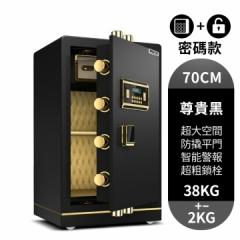 FAX88 安全夾萬 保險櫃 保險箱 電子密碼 70cm尊貴黑