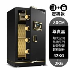 FAX88 安全夾萬 保險櫃 保險箱 電子密碼 80cm尊貴黑