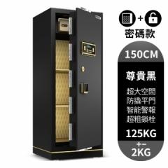 FAX88 安全夾萬 保險櫃 保險箱 電子密碼 120cm尊貴黑 150cm尊貴黑