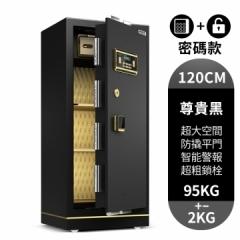 FAX88 安全夾萬 保險櫃 保險箱 電子密碼 120cm尊貴黑