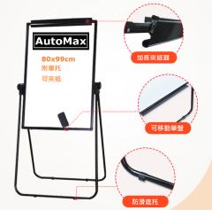 A100 U型掛紙雙面白板 帶筆拖 可夾紙 80x99cm 總高195cm
