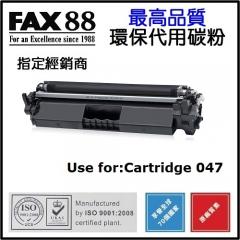 FAX88 Canon Cartridge 047 代用/環保碳粉 1.6k 1個裝