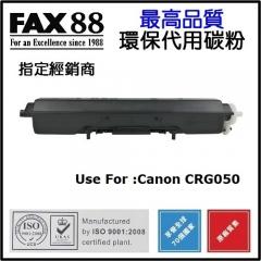 FAX88 Canon CRG 050 代用/環保碳粉 2.5k 1個裝