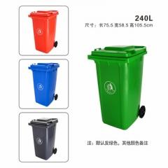 240L 大型垃圾桶 240L 有輪有蓋