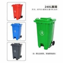 240L 大型垃圾桶 240L 有輪+腳踏