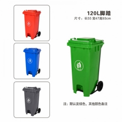 120L 大型垃圾桶 120L 有輪+腳踏