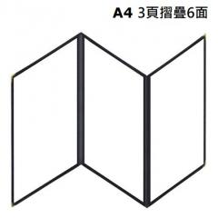 A4 透明菜單簿 菜牌 Menu 3頁摺疊6面