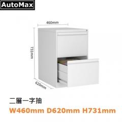 AUTOMAX 帶鎖掛文件鋼櫃 FC快勞櫃 卡箱 二層一字抽