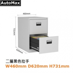 AUTOMAX 帶鎖掛文件鋼櫃 FC快勞櫃 卡箱 二層黑色拉手
