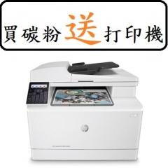 HP Color LaserJet Pro MFP M181fw 彩色鐳射打印機(T6B71A)