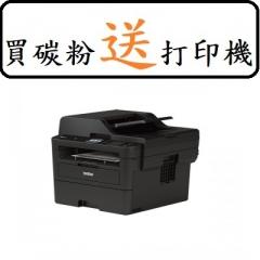 Brother MFC-L2750DW (4合1)鐳射打印機