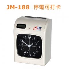 堅美 JM-188 電子咭鐘機 JM188雙色電子卡鐘 JM188卡鐘