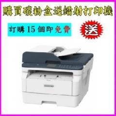 買FAX88碳粉送Fuji Xerox M285Z 鐳射打印機