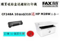 買碳粉10個送 HP M28W 三合一打印機 6個送M15A打印機