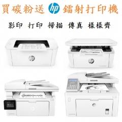買碳粉送HP黑白鐳射打印機 $3980送M130fW