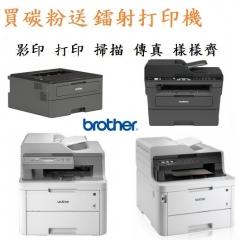 買碳粉送Brother黑白鐳射打印機 $1480送L2320D