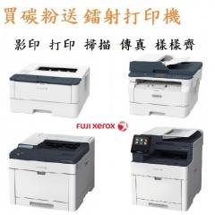 買碳粉送FUJI XEROX 黑白鐳射打印機 $699送P215B