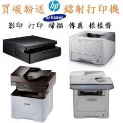 買碳粉送SAMSUNG鐳射打印機 $9800送SCX-3870FD