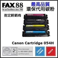 FAX88 Canon Cartridge 054H 環保/代用碳粉 054H 四色裝5套