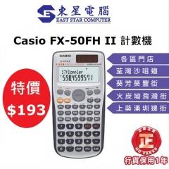 免費送貨 CASIO FX-50FH II 工程計算機 FX50FH II涵數機 學生計數機
