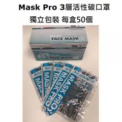 Mask Pro  獨立裝3層活性碳口罩 每盒50個