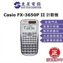 Casio FX-3650P(II) 涵數機 FX3650P II工程計算機 學生計數機