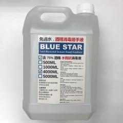 BLUE STAR 免過水酒精消毒搓手液 (水劑狀) 4000ML 水劑狀