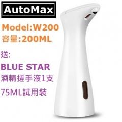 AutoMax 電動搓手液機 紅外線洗手液機 自動感應 W200=200ML