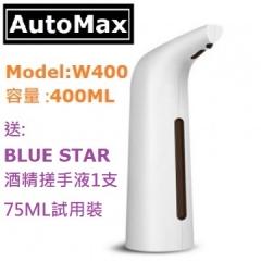 (限時特價)AutoMax 電動 皂液 搓手液機 紅外線洗手液機 自動感應 W400=400ML