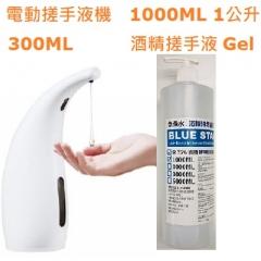 BLUE STAR 75%酒精搓手液 免過水  消毒 套裝 1000ML 啫喱狀+W300機